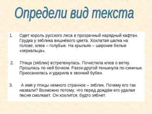 Одет король русского леса в прозрачный нарядный кафтан. Грудка у зяблика вишн