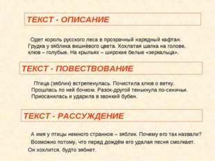 ТЕКСТ - ОПИСАНИЕ Одет король русского леса в прозрачный нарядный кафтан. Груд