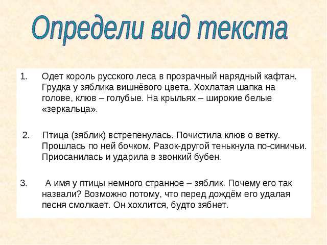 Конспект урока по русскому языку во 2 классе чуракова на тему что такое текст
