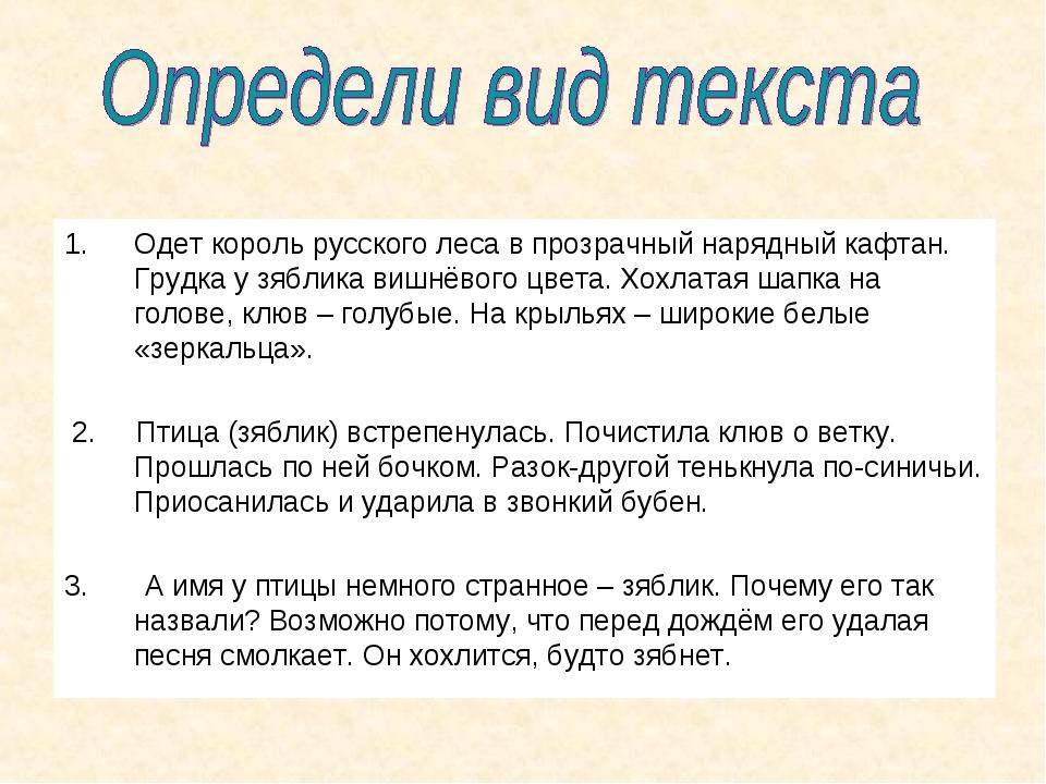 Одет король русского леса в прозрачный нарядный кафтан. Грудка у зяблика вишн...