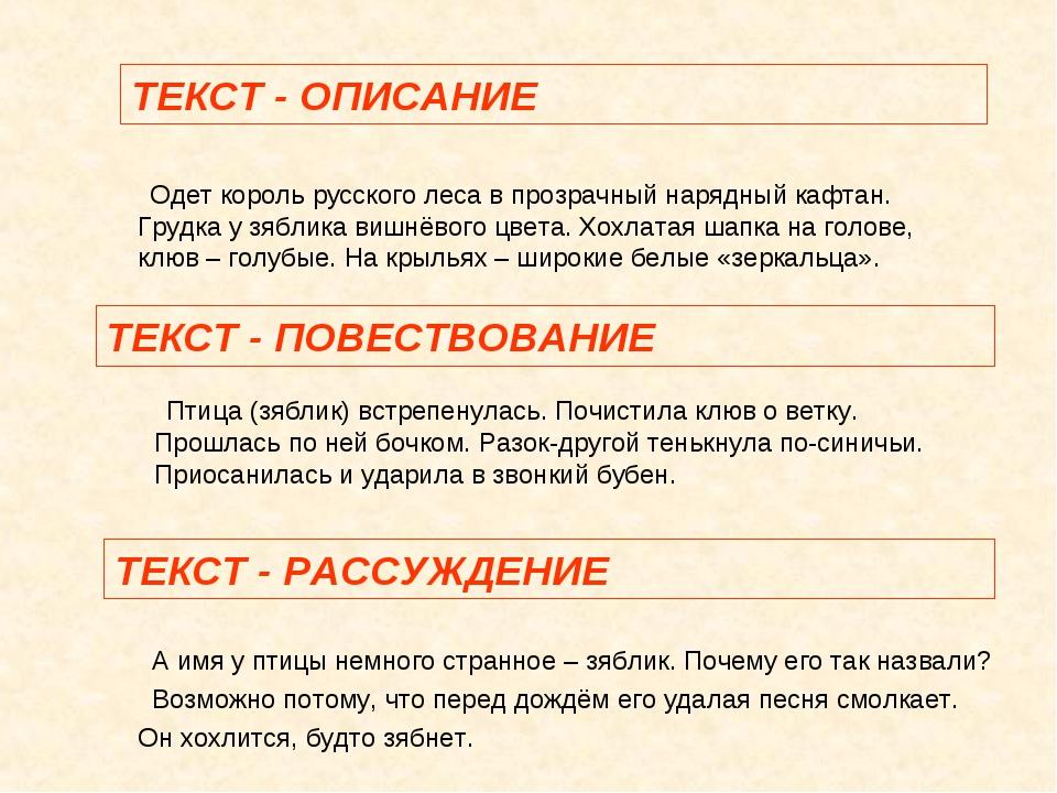 ТЕКСТ - ОПИСАНИЕ Одет король русского леса в прозрачный нарядный кафтан. Груд...