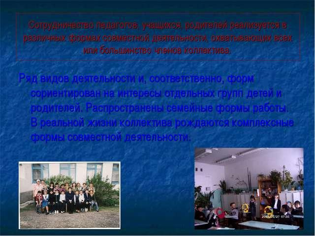 Сотрудничество педагогов, учащихся, родителей реализуется в различных формах...