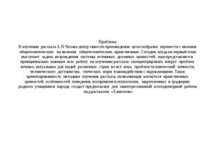 Проблема: В изучении рассказа А.П.Чехова центр тяжести произведения целесооб