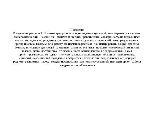 Проблема: В изучении рассказа А.П.Чехова центр тяжести произведения целесооб...
