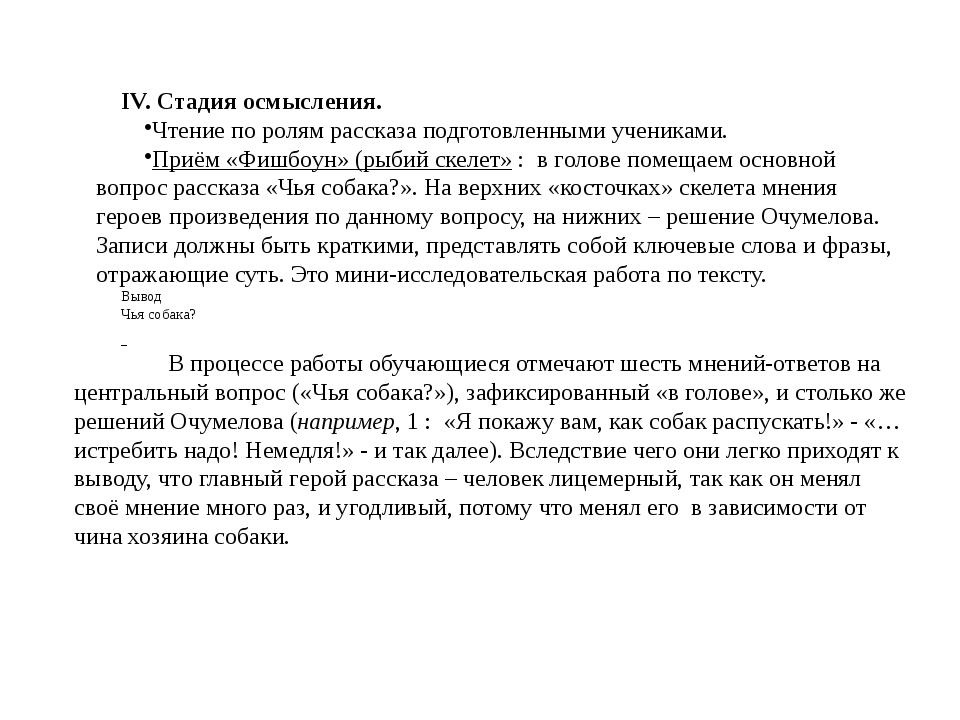 IV. Стадия осмысления. Чтение по ролям рассказа подготовленными учениками. Пр...