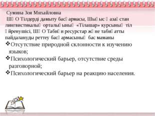 Сумина Зоя Михайловна ШҚО Тілдерді дамыту басқармасы, Шығыс Қазақстан лингви