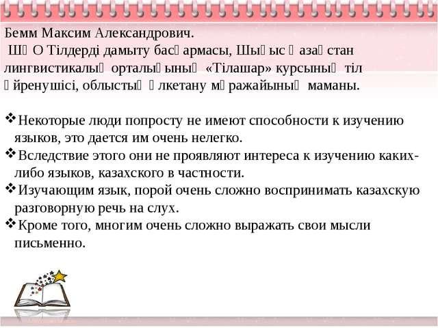 Бемм Максим Александрович. ШҚО Тілдерді дамыту басқармасы, Шығыс Қазақстан ли...
