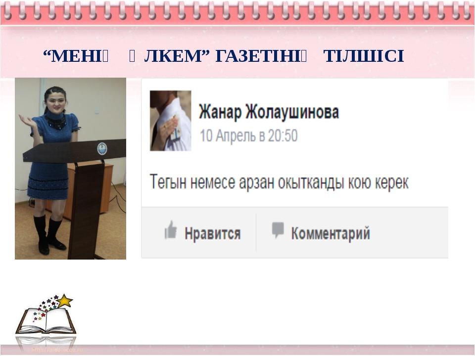 """""""МЕНІҢ ӨЛКЕМ"""" ГАЗЕТІНІҢ ТІЛШІСІ"""