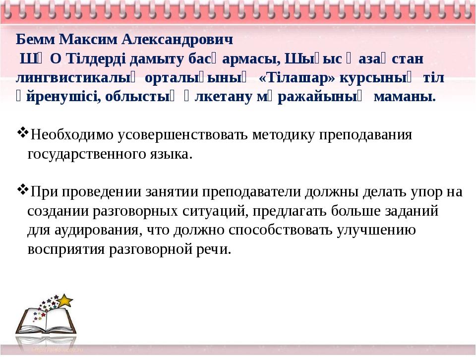 Бемм Максим Александрович ШҚО Тілдерді дамыту басқармасы, Шығыс Қазақстан лин...