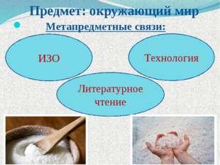 Предмет: окружающий мир Метапредметные связи: ИЗО Технология Литературное чт