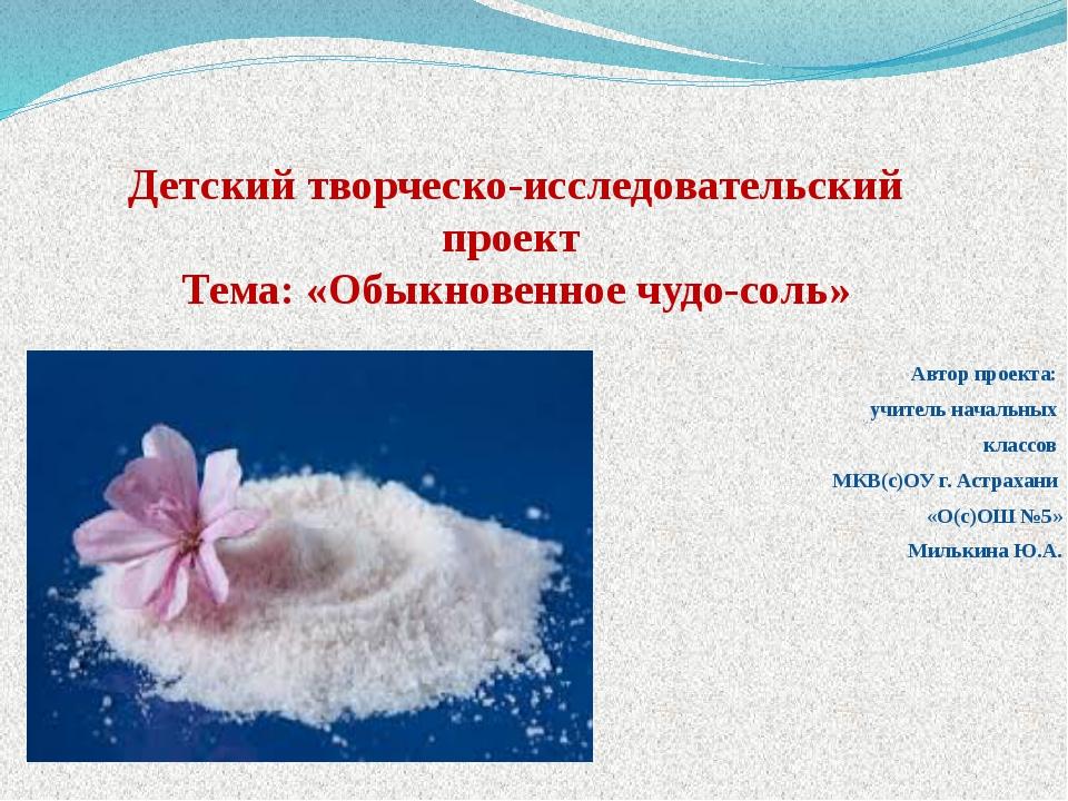 Детский творческо-исследовательский проект Тема: «Обыкновенное чудо-соль» Авт...