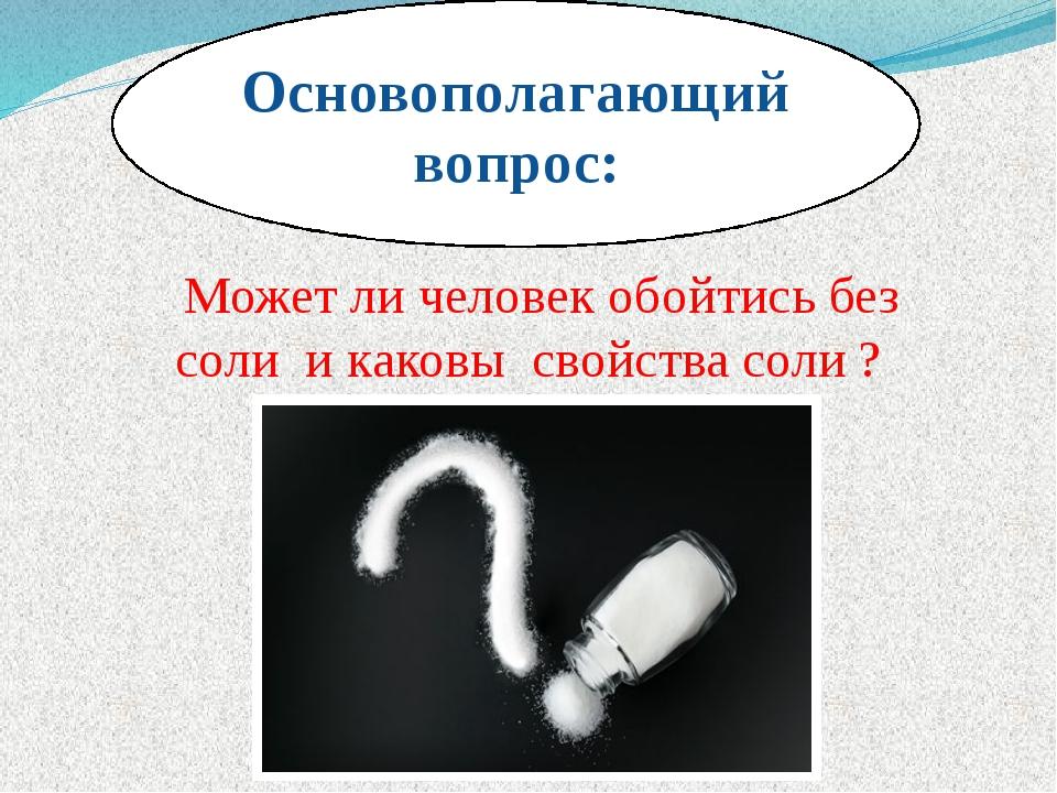 Основополагающий вопрос: Может ли человек обойтись без соли и каковы свойства...