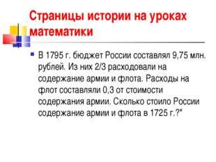 Страницы истории на уроках математики В 1795 г. бюджет России составлял 9,75