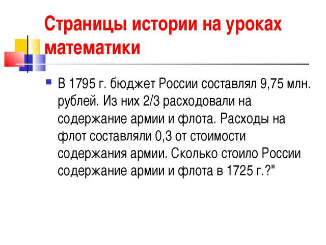 Страницы истории на уроках математики В 1795 г. бюджет России составлял 9,75...