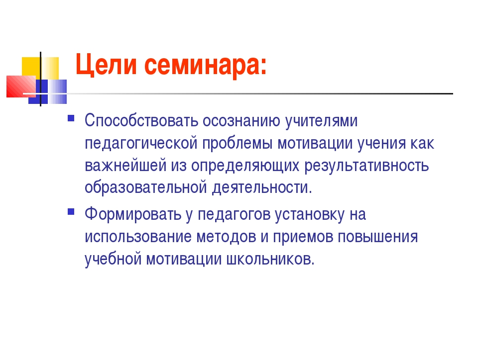 Цели семинара: Способствовать осознанию учителями педагогической проблемы мот...