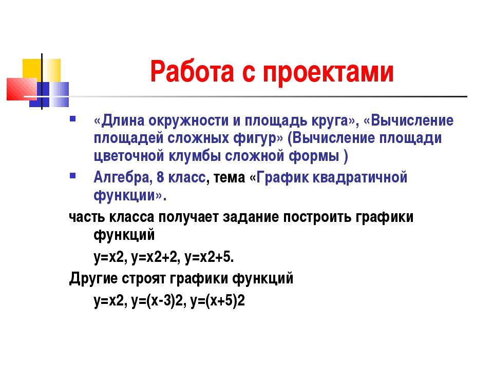 Работа с проектами «Длина окружности и площадь круга», «Вычисление площадей с...