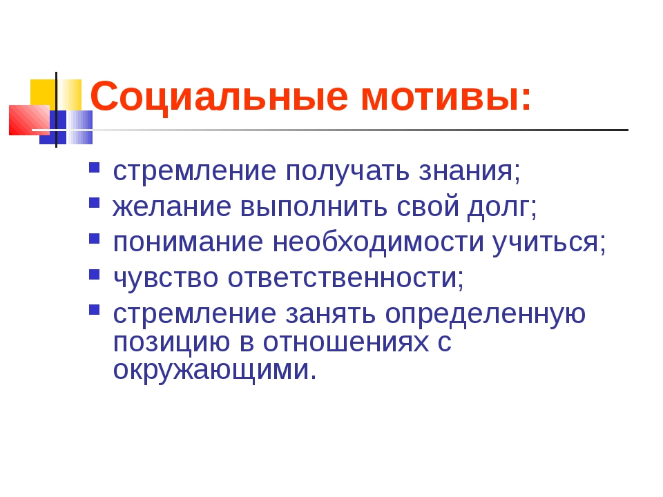 Социальные мотивы: стремление получать знания; желание выполнить свой долг; п...