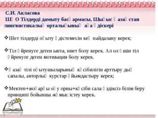 С.И. Акласова ШҚО Тілдерді дамыту басқармасы, Шығыс Қазақстан лингвистикалық