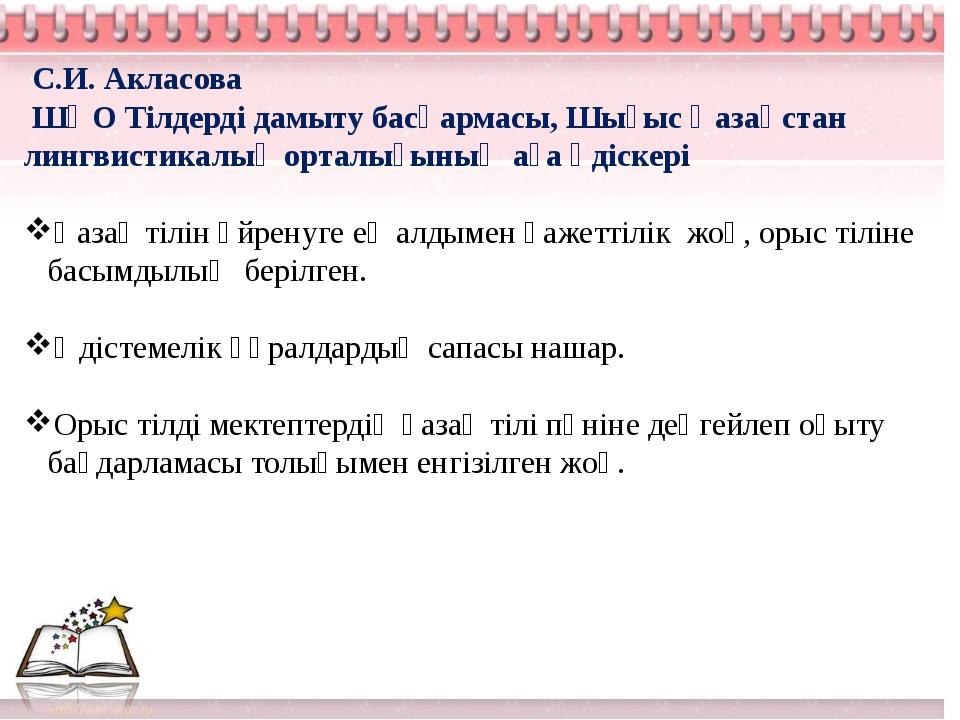 С.И. Акласова ШҚО Тілдерді дамыту басқармасы, Шығыс Қазақстан лингвистикалық...