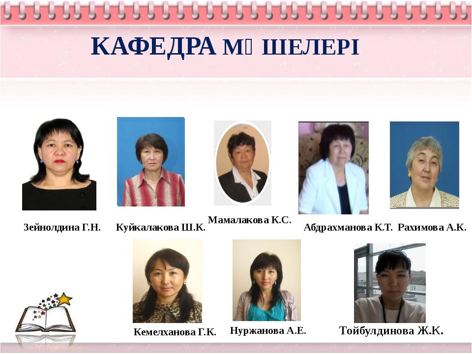 КАФЕДРА МҮШЕЛЕРІ Мамалакова К.С. Зейнолдина Г.Н. Куйкалакова Ш.К. Абдрахманов...