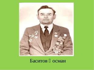 Баситов Һосман