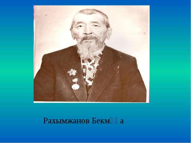Рахымжанов Бекмұқа