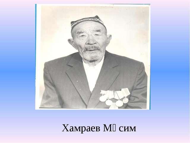 Хамраев Мәсим