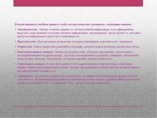 Использование в учебном процессе кейс-метода позволяет развивать следующие на