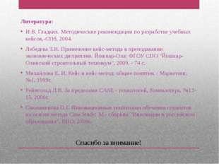 Литература: И.В. Гладких. Методические рекомендации по разработке учебных кей
