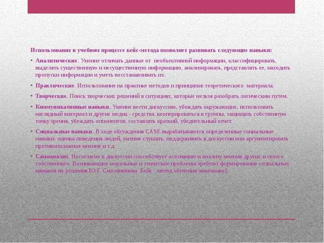 Использование в учебном процессе кейс-метода позволяет развивать следующие на...