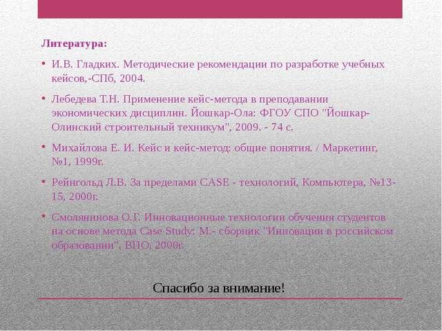 Литература: И.В. Гладких. Методические рекомендации по разработке учебных кей...