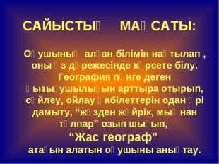 САЙЫСТЫҢ МАҚСАТЫ: Оқушының алған білімін нақтылап , оны өз дәрежесінде көрсет