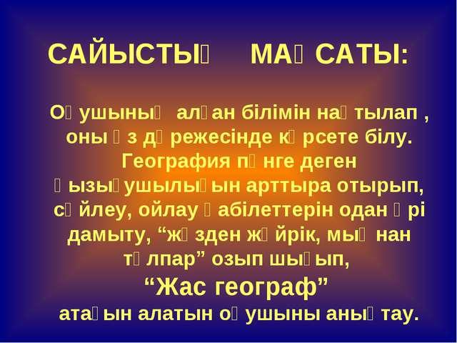 САЙЫСТЫҢ МАҚСАТЫ: Оқушының алған білімін нақтылап , оны өз дәрежесінде көрсет...