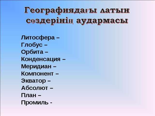 Литосфера – Глобус – Орбита – Конденсация – Меридиан – Компонент – Экватор –...