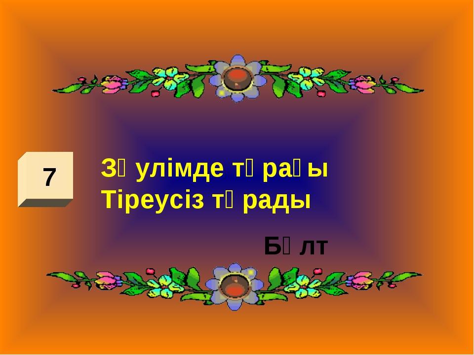 7 Зәулімде тұрағы Тіреусіз тұрады Бұлт