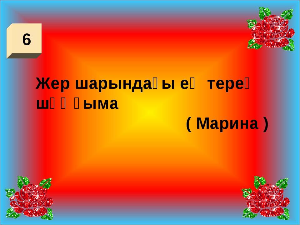 Жер шарындағы ең терең шұңғыма ( Марина ) 6