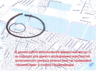 В данной работе использовался маршрутный метод т.к. он подходит для данного и