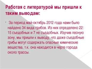 Работая с литературой мы пришли к таким выводам: За период май-октябрь 2012 г