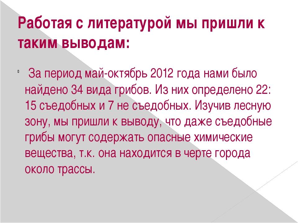 Работая с литературой мы пришли к таким выводам: За период май-октябрь 2012 г...