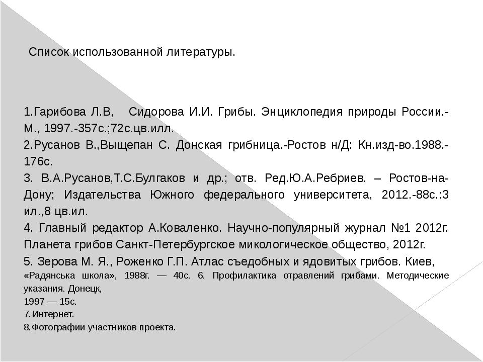 Список использованной литературы. 1.Гарибова Л.В, Сидорова И.И. Грибы. Энцикл...