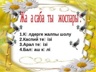 Көлдерге жалпы шолу Каспий теңізі Арал теңізі Балқаш көлі
