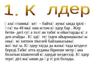 Қазақстанның кең – байтақ аумағында ірілі - ұсақты 48 мыңнан астам көлдер ба