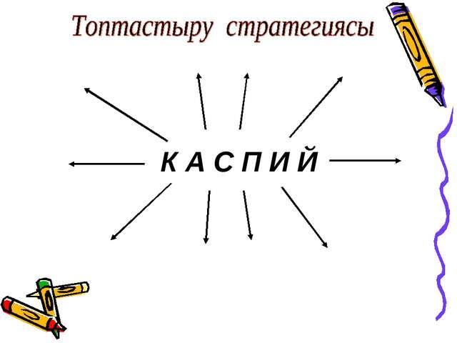 К А С П И Й