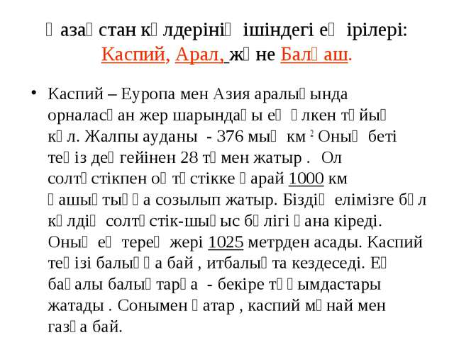 Қазақстан көлдерінің ішіндегі ең ірілері: Каспий, Арал, және Балқаш. Каспий –...