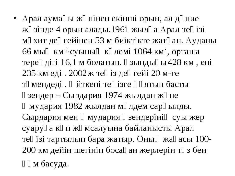 Арал аумағы жөнінен екінші орын, ал дүние жүзінде 4 орын алады.1961 жылға Ара...