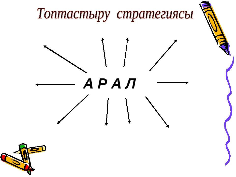 А Р А Л