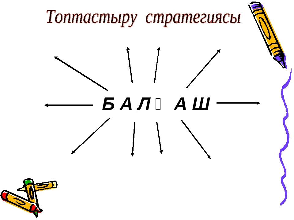 Б А Л Қ А Ш