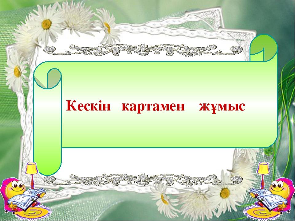 Кескін картамен жұмыс