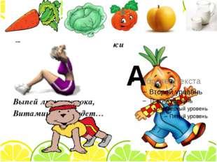 Для лучшего зрения и кожи Какой витамин нам поможет? Съешь капусту и морковь,