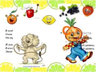 В ягодах, лимонах, апельсинах Очень много этих витаминов. От вируса и гриппа